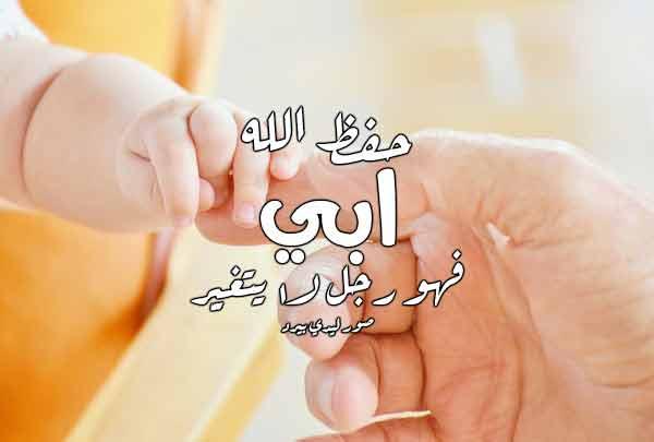حفظ الله ابي الغالي