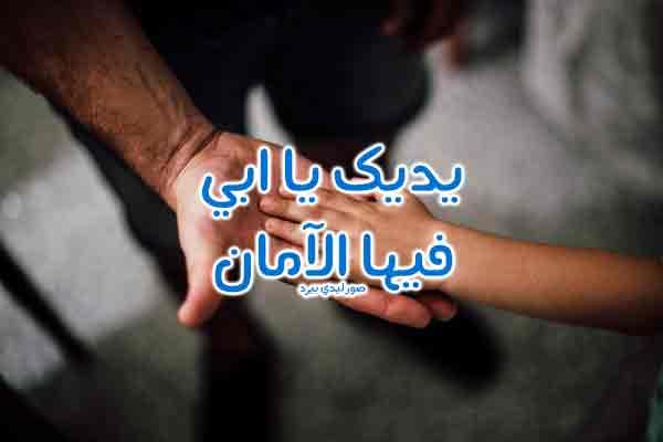 يديك يا ابي فيها الآمان.