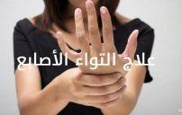 علاج التواء الأصابع 2