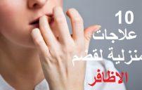 علاج قضم الاظافر بالفم 3