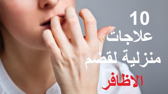 علاج قضم الاظافر بالفم 1