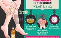 كيف تقوي الساقين الضعيفة 2