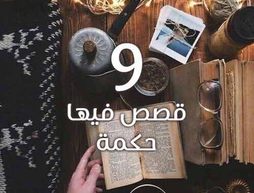 قصص فيها حكمة 2