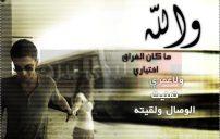 رسائل اعتذار مصرية