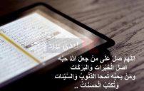 رسائل دينية فيس بوك 2