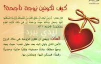 رسائل دينية للزوجة 5