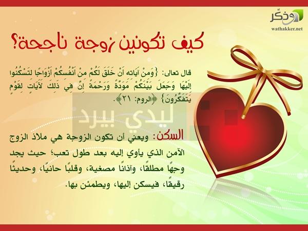 رسائل دينية للزوجة 1