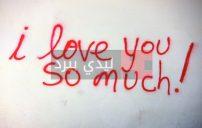 رسائل حب بالانجليزي 3