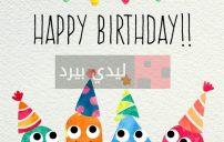 رسائل عيد ميلاد فيس بوك 3