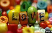 رسائل عطف وحب 5
