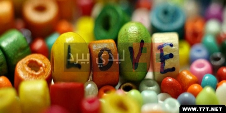 رسائل عطف وحب 1