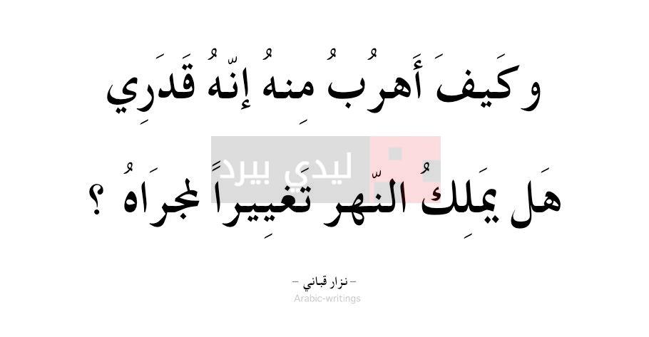 الشعر العربي الفصيح 1
