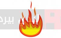 الخوف من النار والحريق 1