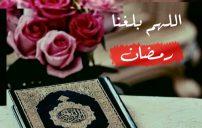 صور مكتوب عليها اللهم بلغنا رمضان