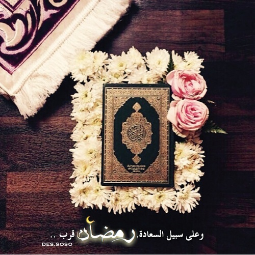 صور قرآن شهر رمضان
