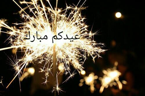 احلى صور عيدكم مبارك