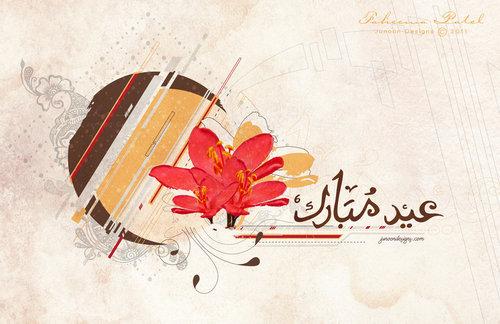 اروع عيد مبارك