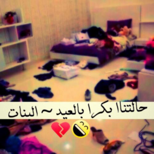البنات بالعيد