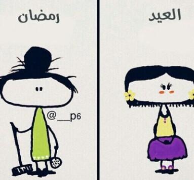 البنات في رمضان وفي العيد