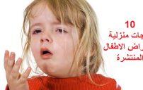 10 علاجات منزلية لأمراض الاطفال 10
