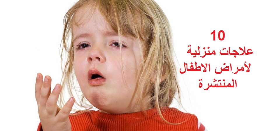 10 علاجات منزلية لأمراض الاطفال 1