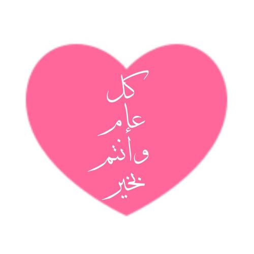صورة قلب للعيد