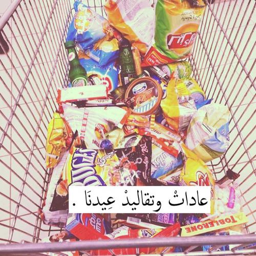 صور عن جعالة العيد