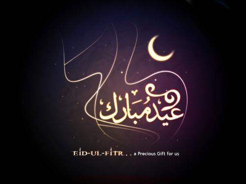 صور عيد مبارك لعيد الفطر