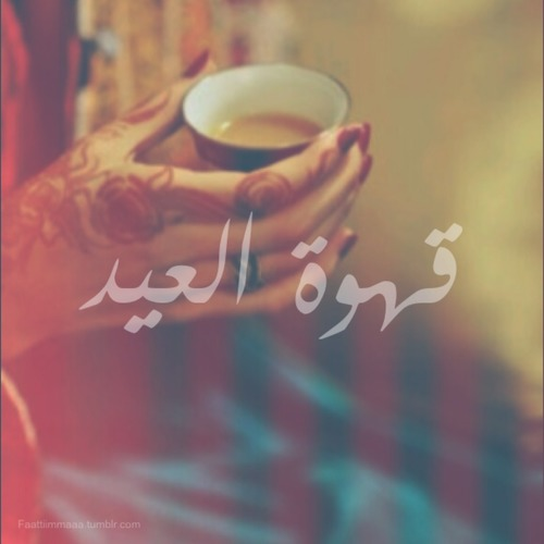 صور قهوة العيد