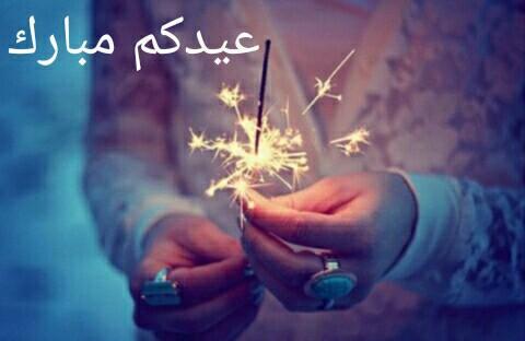 صور مكتوبة عيد مبارك
