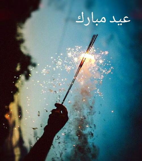 صور مكتوب عليها عيد مبارك