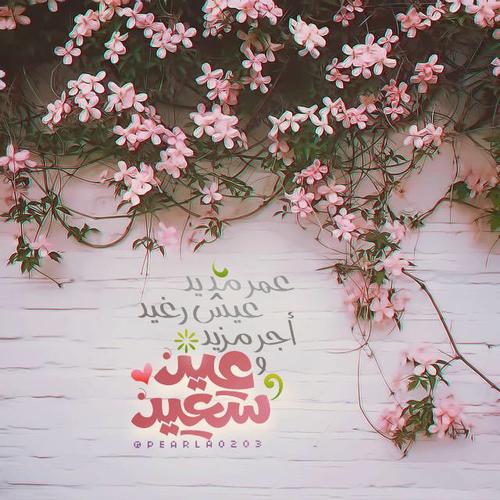 صور واتس اب عيد الفطر