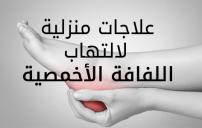 علاج التهاب اللفافة الأخمصية في المنزل 4