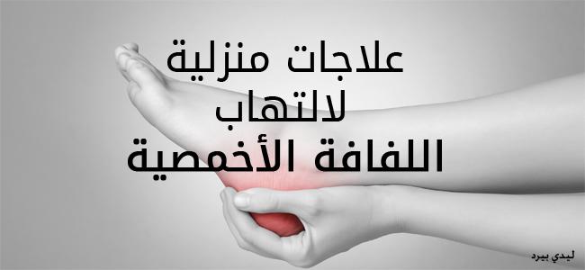 علاج التهاب اللفافة الأخمصية في المنزل 1