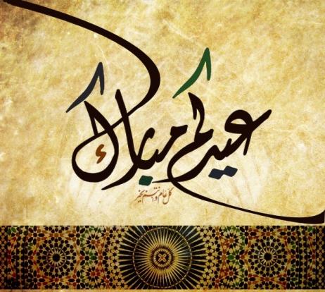 عيدكم مبارك عيد الفطر