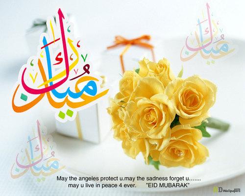 عيد مبارك عيد الاضحى