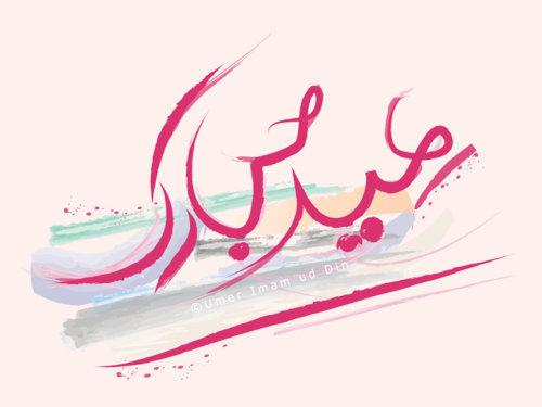 عيد مبارك لعيد الاضحى