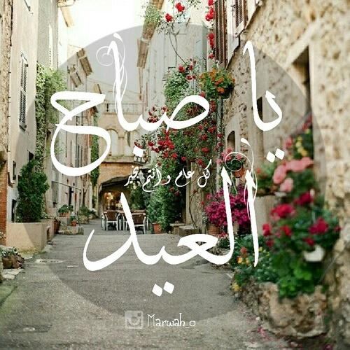 ياصباح عيد الفطر