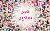 صور عن عيد الفطر