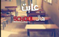 صور عن المدرسة 3