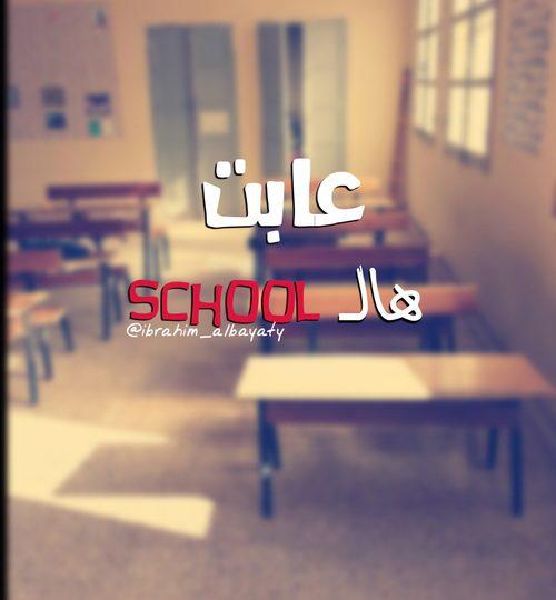 صور عن المدرسة 1