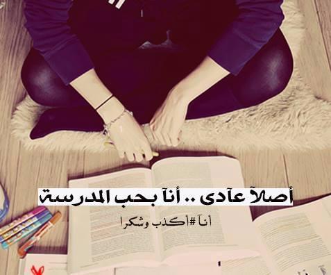 صور عن دراسة البنات 1