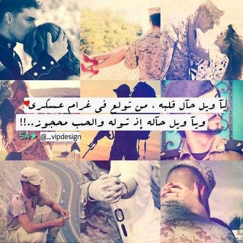 مجموعة صور لل كلام حب عن حبيبي العسكري