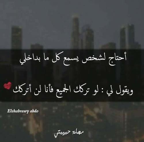 اجمل كلمات حب حزينة