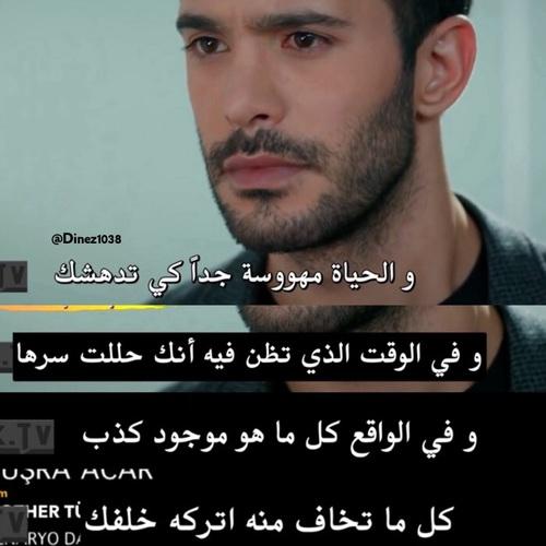 اقتباسات حب تركي