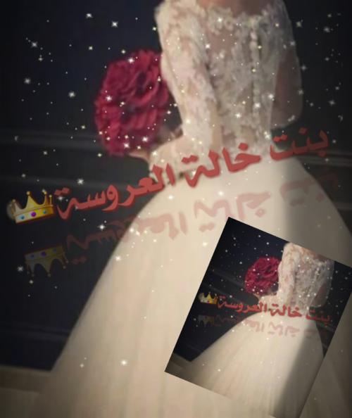 بنت خالة العروسة