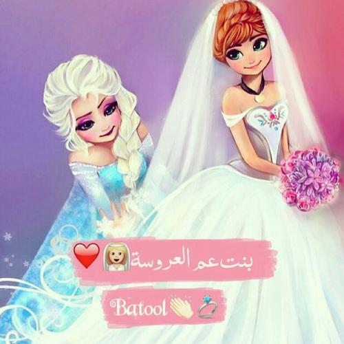 بنت عم العروسة