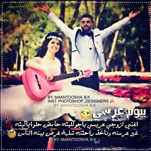 حب وصور للعرس