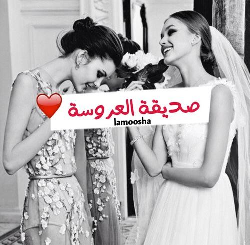 صديقة العروسة