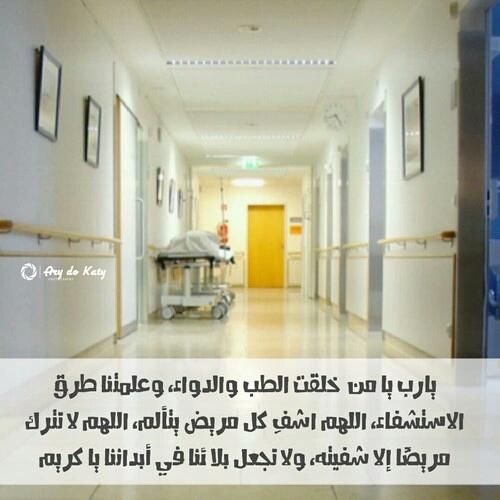 صور ادعية للحبيب المريض
